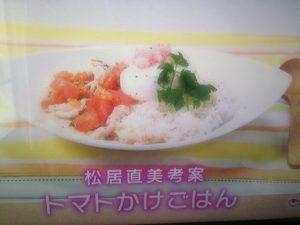 松居直美さんのトマトかけごはん レシピ【めざましテレビ】