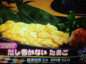 平野レミレシピ~肉じゃが・だし巻かないたまご・トマト華麗(カレー)【ウワサの食卓】