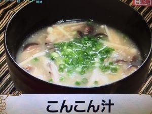【あさチャン】佐々木健介のおかわり朝ゴハン~レンコンレシピ