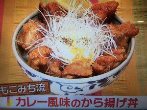 【ZIP】モコズキッチンレシピ~カレー風味のから揚げ丼