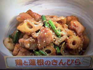 【上沼恵美子のおしゃべりクッキング】鶏と蓮根のきんぴら レシピ