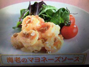 【上沼恵美子のおしゃべりクッキング】海老のマヨネーズソース レシピ