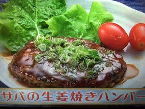 【雨上がり食楽部】サバの生姜焼きハンバーグ レシピ
