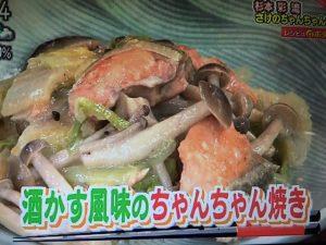 【あさイチ】杉本彩さんの酒かす風味のちゃんちゃん焼きレシピ