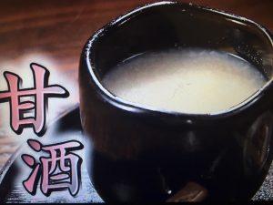 【林修の今でしょ講座】酒粕甘酒と米麹甘酒の効果&ちょい足しレシピ