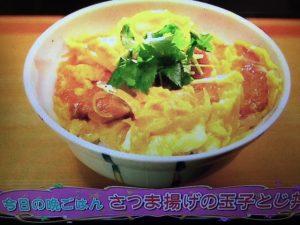 【バイキング】森公美子のさつま揚げの玉子とじ丼 レシピ