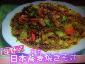 蝶野正洋が苦戦!日本蕎麦で作る焼きそば レシピ【めざましテレビ】