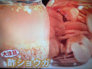 【あさチャン】酢しょうがの作り方・アレンジレシピ&ドリンクで冷え改善効果