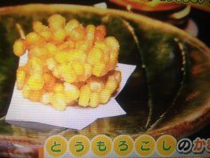 【あさイチ スゴ技Q】とうもろこしのコロッケ・かき揚げ・混ぜごはん レシピ