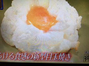 【得する人損する人】タマミちゃんの厚さ5cm!新型目玉焼き レシピ