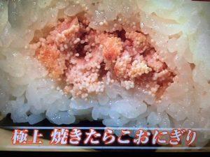 【ためしてガッテン】たらこのツブツブ復活・減塩方法&わさびたらこ レシピ