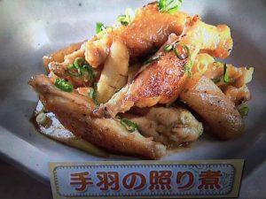 【上沼恵美子のおしゃべりクッキング】手羽の照り煮 レシピ