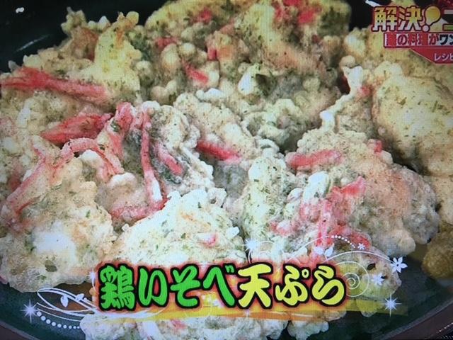 【あさイチ】鶏むね肉で作る鶏いそべ天ぷら&鶏皮ねぎ塩 レシピ