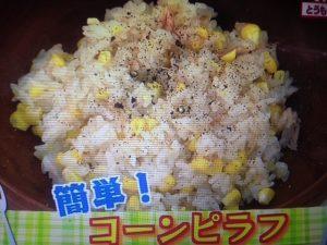 とうもろこしのピラフ&フリット レシピ【あさイチ】