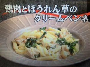 【キューピー3分クッキング】鶏肉とほうれん草のクリームペンネ レシピ