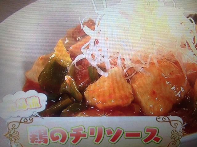 【あさチャン】北斗晶の北斗ゴハン!鶏ムネ肉のチリソース レシピ