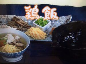 【NHKきょうの料理】鶏飯(けいはん)・なすそうめん・サーターアンダギー レシピ