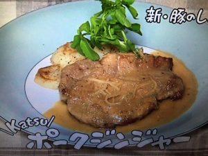【NHKきょうの料理】ポークジンジャー・豚のしょうが焼き レシピ