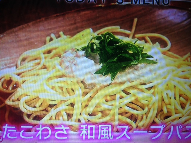 和風スープパスタ&だし入りたこわさ レシピ【めざましテレビ】