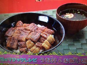 【バイキング】みきママレシピ~ちくわでかさ増し!うな丼・お吸い物