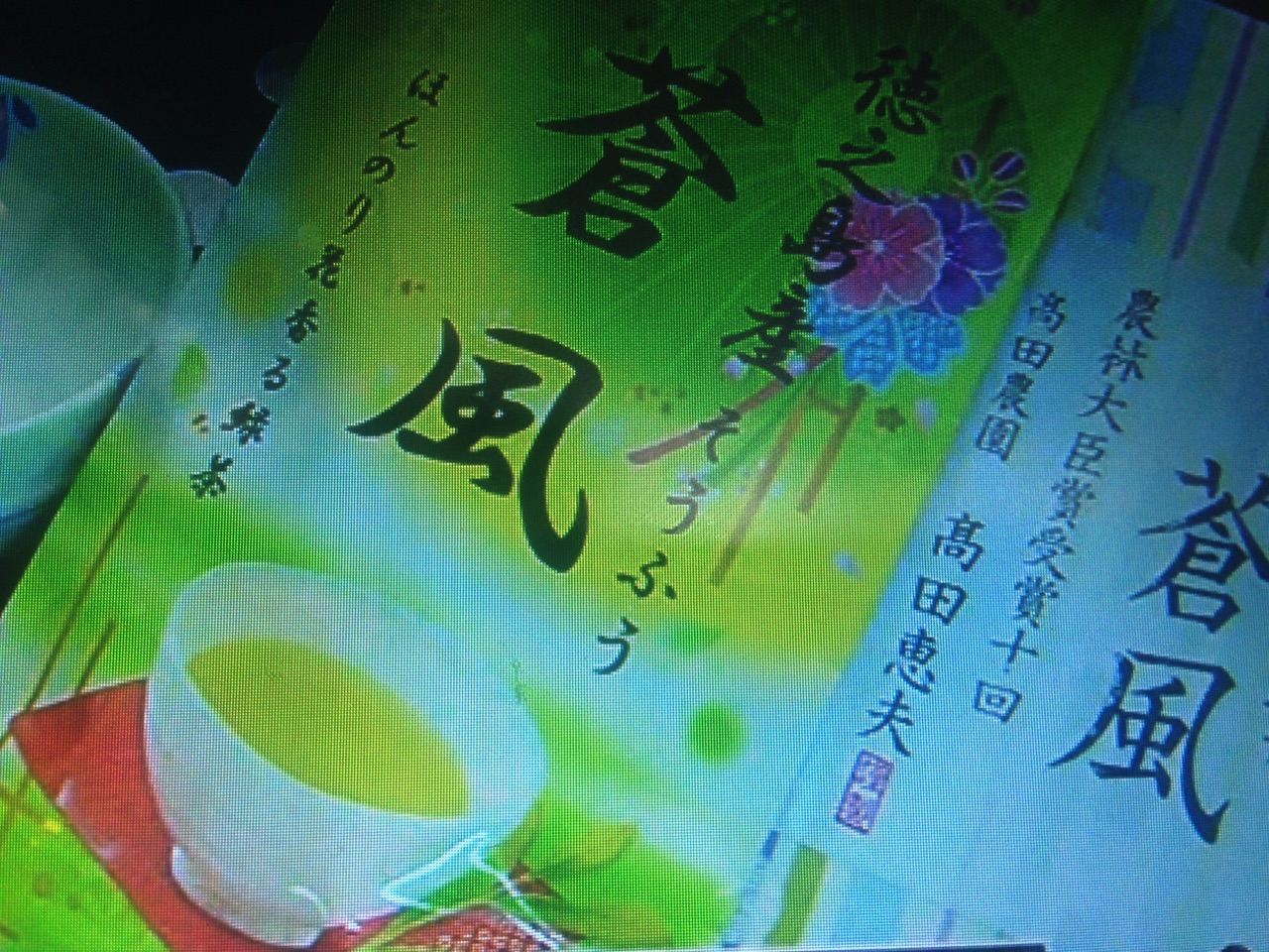 高機能品種茶!緑茶の効能と絶品レシピ【世界一受けたい授業】