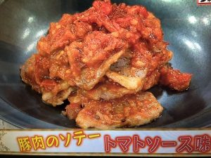 【あさイチ】豚肉のソテー トマトソース味&焼きトマト レシピ