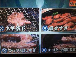 【あさイチ】焼き肉の裏技~ネギタン塩・カルビの焼き方、もみだれレシピなど