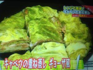 あさイチ!野菜の蒸し煮 甘酢味&キャベツの重ね蒸しギョーザ風 レシピ