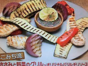 【ZIP】モコズキッチンレシピ~ササミと野菜のグリル バジルチリソース