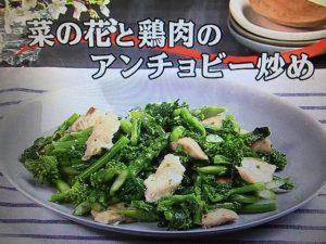 【キューピー3分クッキング】菜の花と鶏肉のアンチョビー炒め レシピ
