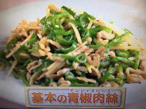 【上沼恵美子のおしゃべりクッキング】基本の青椒肉絲(チンジャオロースー)レシピ