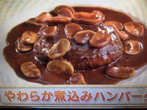 【上沼恵美子のおしゃべりクッキング】やわらか煮込みハンバーグ レシピ