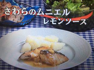 【キューピー3分クッキング】さわらのムニエル レモンソース レシピ