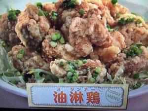 上沼恵美子のおしゃべりクッキング 油淋鶏