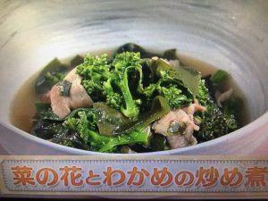 【上沼恵美子のおしゃべりクッキング】菜の花とわかめの炒め煮 レシピ