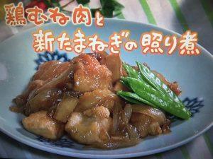 【きょうの料理】鶏むね肉レシピ~新たまねぎの照り煮・春野菜の卵衣焼き など