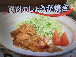 【キューピー3分クッキング】豚肉のしょうが焼き レシピ
