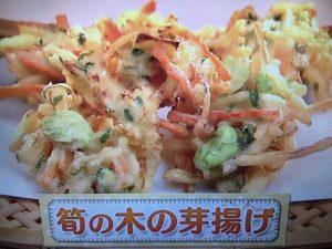 【上沼恵美子のおしゃべりクッキング】筍の木の芽揚げ レシピ