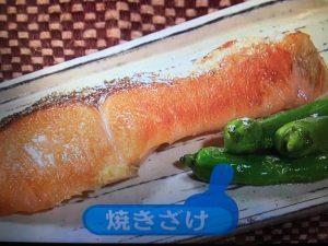 【きょうの料理ビギナーズ】焼きざけ&かじきのムニエル レシピ