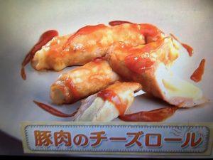 上沼恵美子のおしゃべりクッキング 豚肉のチーズロール
