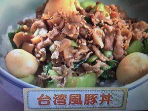 【上沼恵美子のおしゃべりクッキング】台湾風豚丼 レシピ