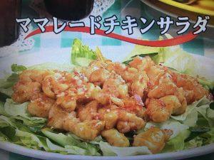 【キューピー3分クッキング】ママレードチキンサラダ レシピ