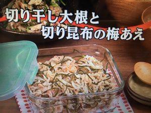 【キューピー3分クッキング】切り干し大根と切り昆布の梅あえ レシピ