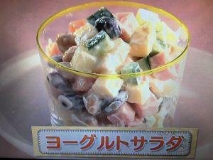 【上沼恵美子のおしゃべりクッキング】ヨーグルトサラダ レシピ