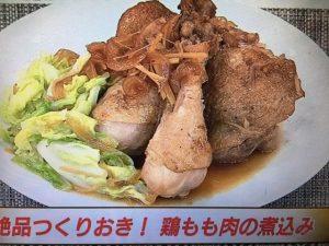 【あさイチ】作り置きおかずに最適!鶏もも肉の煮込み レシピ