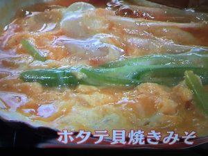 【あさチャン】ホタテ貝焼きみそ&ハマグリの炊き込みごはん レシピ