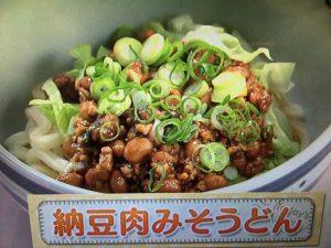 【上沼恵美子のおしゃべりクッキング】納豆肉みそうどん レシピ
