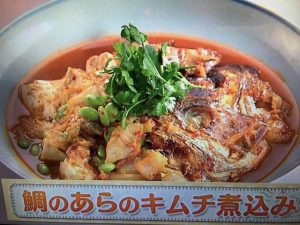 【上沼恵美子のおしゃべりクッキング】鯛のあらのキムチ煮込み レシピ