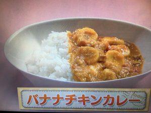 【上沼恵美子のおしゃべりクッキング】バナナチキンカレー レシピ