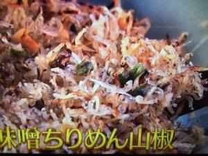【サタデープラス】作りおきおかず~味噌ちりめん山椒・しょうゆ麹肉そぼろ・鶏手羽先の南蛮漬け